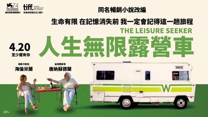 1280x720@2x-人生無限露營車